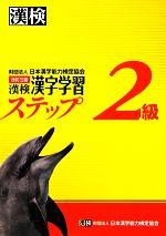 漢検2級漢字学習ステップ 改訂三版(別冊「標準解答」付)(単行本)