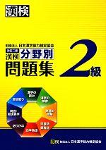 漢検2級分野別問題集 改訂二版(別冊解答付)(単行本)