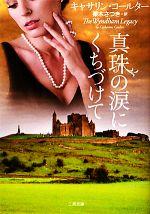 真珠の涙にくちづけて(二見文庫ロマンス・コレクション)(文庫)