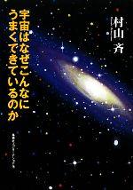 宇宙はなぜこんなにうまくできているのか(知のトレッキング叢書)(単行本)
