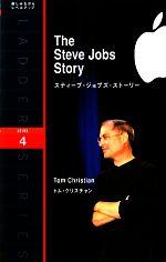スティーブ・ジョブズ・ストーリー(洋販ラダーシリーズLevel4)(単行本)