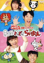 NHKおかあさんといっしょ 最新ソングブック ねこ ときどき らいおん(通常)(DVD)