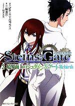 STEINS;GATE-境界面上のシュタインズ・ゲート:Rebirth(角川スニーカー文庫)(3)(文庫)