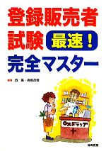 登録販売者試験最速!完全マスター(単行本)