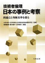 技術者倫理 日本の事例と考察 問題点と判断基準を探る(単行本)
