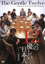 12人の優しい日本人(通常)(DVD)