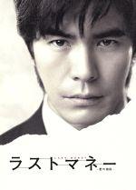 ラストマネー-愛の値段-DVD-BOX(通常)(DVD)