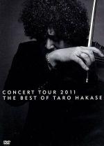 CONCERT TOUR 2011 THE BEST OF TARO HAKASE(通常)(DVD)