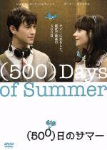(500)日のサマー(通常)(DVD)