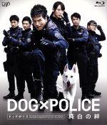 DOG×POLICE 純白の絆(Blu-ray Disc)(BLU-RAY DISC)(DVD)