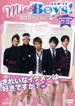 Miss Boys!決戦は甲子園!?編(通常)(DVD)