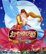 おやゆび姫 サンベリーナ(Blu-ray Disc)(BLU-RAY DISC)(DVD)