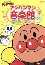 それいけ!アンパンマン アンパンマン音楽館 グーチョキパー「グー」(通常)(DVD)
