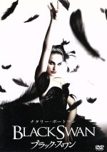 ブラック・スワン(通常)(DVD)