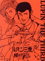 ルパン三世 Master File(通常)(DVD)