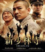 新少林寺/SHAOLIN スペシャル・エディション(Blu-ray Disc)(BLU-RAY DISC)(DVD)
