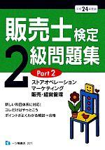 販売士検定2級問題集〈Part2〉-ストアオペレーション、マーケティング、販売・経営管理(PART2)(単行本)