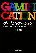 """ゲーミフィケーション """"ゲーム""""がビジネスを変える(単行本)"""