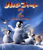 ハッピーフィート2 踊るペンギン レスキュー隊 ブルーレイ&DVDセット(Blu-ray Disc)(BLU-RAY DISC)(DVD)