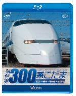 新幹線 300系こだま(Blu-ray Disc)(BLU-RAY DISC)(DVD)