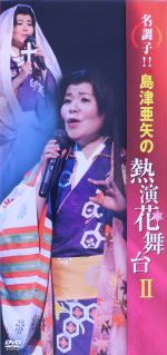 名調子!! 島津亜矢の熱演花舞台Ⅱ(通常)(DVD)