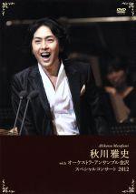 秋川雅史withオーケストラ・アンサンブル 金沢スペシャルコンサート2012(通常)(DVD)