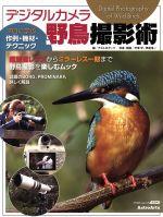 デジタルカメラ 野鳥撮影術(アスキームック)(単行本)