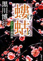 螻蛄 シリーズ疫病神(新潮文庫)(文庫)