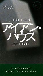 アイアン・ハウス(ハヤカワ・ミステリ1855)(新書)