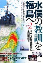 水俣の教訓を福島へ すべての原発被害の全面賠償を-すべての原発被害の全面賠償を(part2)(単行本)