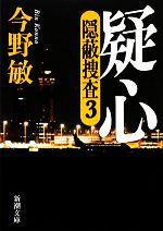 疑心 隠蔽捜査 3(新潮文庫)(文庫)