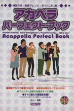 アカペラ・パーフェクト・ブック 練習方法・楽譜アレンジボイパこれ一冊!(CD付)(単行本)