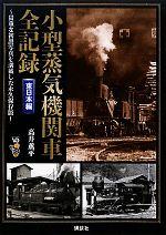 小型蒸気機関車全記録 東日本編