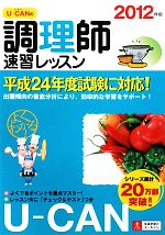 U‐CANの調理師速習レッスン(2012年版)(単行本)
