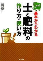 イラスト 基本からわかる土と肥料の作り方・使い方(単行本)