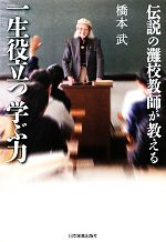 伝説の灘校教師が教える一生役立つ学ぶ力(単行本)