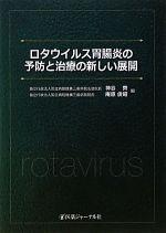 ロタウイルス胃腸炎の予防と治療の新しい展開(単行本)