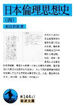 日本倫理思想史(岩波文庫)(4)(文庫)