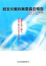 経営労働政策委員会報告(2012年版)(単行本)