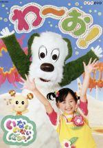 NHK いないいないばあっ! わ~お!(通常)(DVD)
