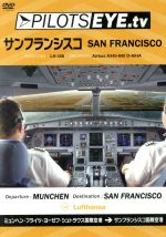 PILOTS EYE.tv Munchen→SAN FRANCISCO(通常)(DVD)
