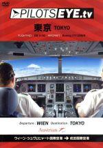 PILOTS EYE.tv WIEN→TOKYO(通常)(DVD)