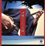 ザ・ベスト 沖縄のうた・三線(通常)(CDA)