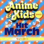 2012 アニメ&キッズ・ヒット・マーチ~ウィーゴー!~(通常)(CDA)