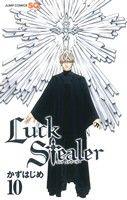 Luck Stealer(10)(ジャンプC)(少年コミック)