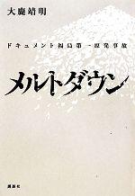 メルトダウン ドキュメント福島第一原発事故(単行本)