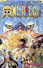 ONE PIECE 魚人島編(65)(ジャンプC)(少年コミック)