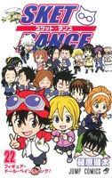 SKET DANCE(22)ジャンプC
