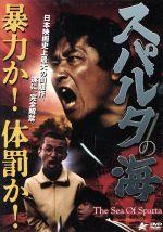 スパルタの海(通常)(DVD)