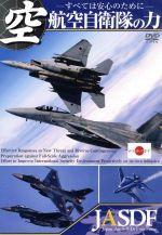 航空自衛隊の力